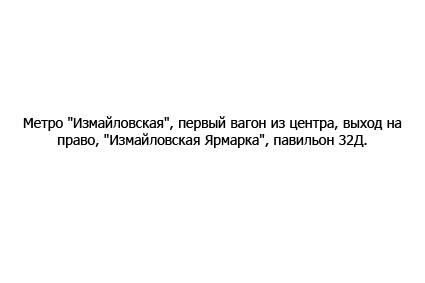 Метро. г. Москва Измайловский проспект д.63а; График: пн-вс, с 09.00 до 20.00.  Адрес, режим работы.  Измайлово.